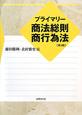 プライマリー 商法総則・商行為法<第3版>