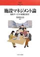 施設マネジメント論 シリーズ・21世紀の社会福祉10 福祉サービスの組織と経営