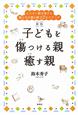 子どもを傷つける親 癒す親<新版> シスター鈴木秀子の親と子の愛の絆12のステージ