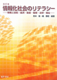 情報化社会のリテラシー<改訂版> 情報と技術・経済・経営・倫理・法律・福祉