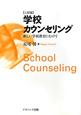 学校カウンセリング<三訂版> 新しい学校教育にむけて