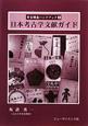 日本考古学文献ガイド 考古調査ハンドブック3
