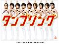 タンブリング ~初回2時間スペシャル・エディション~