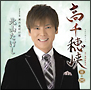 高千穂峡(DVD付)