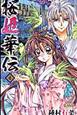 桜姫華伝 (4)
