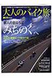 大人のバイク旅 旅人のまほろば みちのくへ 2010