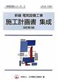 施工計画書 集成 新編・電気設備工事<改訂第3版>