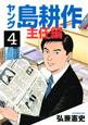 ヤング島耕作 主任編 (4)