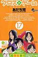 クロス・ゲーム<永久保存版> イラスト集付(17)