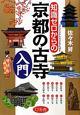 知識ゼロからの 京都の古寺入門