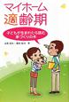 マイホーム適齢期 子どもが生まれたら読む家づくりの本