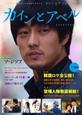 「カインとアベル」(下) 韓国ドラマ公式ガイドブック