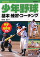 少年野球 基本・練習・コーチング 少年少女スポーツシリーズ 親子&指導者必見!