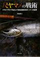 尺ヤマメの戦術 ドライフライでねらって釣る渓流30オーバーの世界