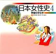 絵本 日本女性史 学習の手引き (4)