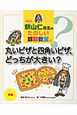 丸いピザと四角いピザ、どっちが大きい? 秋山仁先生のたのしい算数教室<新装版>4