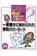 一筆書きに秘められた算数のひ・み・つ 秋山仁先生のたのしい算数教室<新装版>9