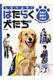 しらべよう!はたらく犬たち 盲導犬・聴導犬・介助犬 体の不自由な人をたすける犬 (1)