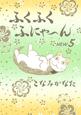 ふくふくふにゃ~ん NEW (5)