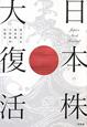 日本株大復活