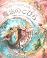 魔法のとびら フラワー・フェアリーズ 妖精の王国へとつづくとびらを見つけよう
