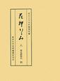 花押かがみ 南北朝時代4 (8)