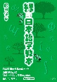 緑の日本語学教本