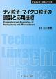 ナノ粒子・マイクロ粒子の調製と応用技術 ファインケミカルシリーズ