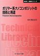 ポリマー系ナノコンポジットの技術と用途 新材料・新素材シリーズ