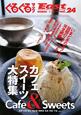 ぐるぐるマップEast<静岡東部版> カフェ&スイーツ大特集 (24)