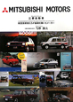 三菱自動車 航空技術者たちが基礎を築いたメーカー