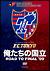 JリーグオフィシャルDVD 「俺たちの国立(ロード・トゥ・国立)」2009Jリーグヤマザキナビスコカップ 激闘の軌跡!