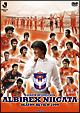 JリーグオフィシャルDVD アルビレックス新潟 シーズンレビュー2009