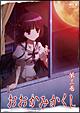 おおかみかくし 第3巻 【Blu-ray】