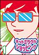 ネットミラクルショッピング 2ndシーズン 山田セレクション