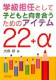 学級担任として子どもと向き合うためのアイテム22+α