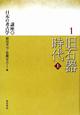 旧石器時代(上) 講座・日本の考古学1