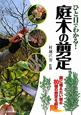 庭木の剪定 ひと目でわかる! 庭に植えたい樹木80種の剪定を紹介