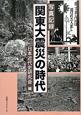 関東大震災の時代 写真記録