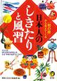 「和の暦」から見えてくる 日本人のしきたりと風習
