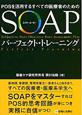 SOAP パーフェクト・トレーニング POSを活用するすべての医療者のための