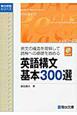 英語構文 基本300選<三訂版> 英文の構造を理解して読解への基礎を固める CD付