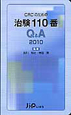 治験110番 CRCのための Q&A 2010