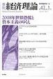 季刊 経済理論 47-1 2010.4 2008年世界恐慌と資本主義のゆくえ