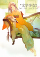 """""""文学少女"""" Fantasy Art Book"""