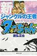 新・ジャングルの王者ターちゃん (6)