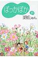 ぽっかぽか (11)