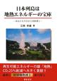 日本列島は 地熱エネルギーの宝庫 あなたも今日から地熱博士