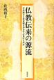 仏教伝来の源流 百済観音と救世観音がむすぶ東洋と西洋