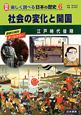 社会の変化と開国 図解・楽しく調べる日本の歴史6 最新の資料 オールカラー